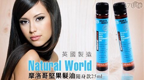 英國製造Natural World-摩洛哥堅果髮油隨身款