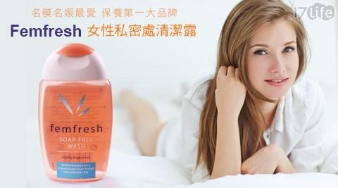 Femfresh-女性私密處清潔露
