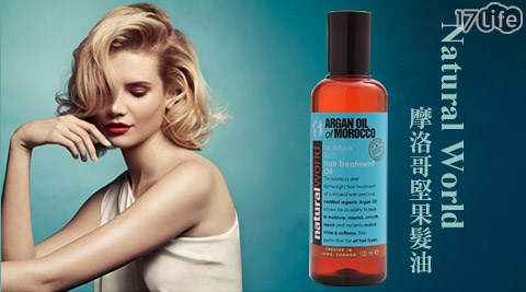 平均最低只要239元起(含運)即可享有【Natural World】摩洛哥堅果髮油1瓶/2瓶/4瓶/6瓶(100mi/瓶)。