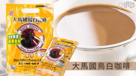 生活-大馬國鳥白咖啡