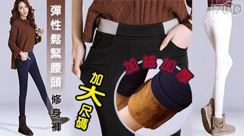 平均每件最低只要334元起(含運)即可購得加大尺碼加絨加厚彈性鬆緊腰頭修身褲1件/2件/3件/4件/6件,多色多尺寸任選。