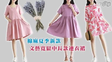 平均每件最低只要369元起(含運)即可購得棉麻夏季新款文藝寬鬆中長款連衣裙1件/2件/3件/4件/6件,多款多尺寸任選。