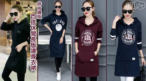 平均每件最低只要348元起(含運)即可享有時尚韓版百搭休閒長版連身衣裙1件/2件/3件/4件/6件,多款顏色任選。
