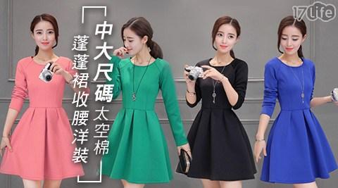 大尺碼/太空棉/蓬蓬裙/收腰/顯瘦/洋裝