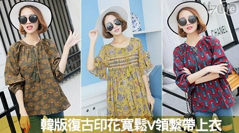 平均最低只要279元起(含運)即可享有韓版復古印花寬鬆V領繫帶上衣:1件/2件/4件/6件/8件,多色任選!