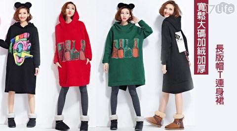 平均每件最低只要529元起(含運)即可購得寬鬆大碼加絨加厚長版帽T連身裙1件/2件/4件/6件/8件,多款多色任選。