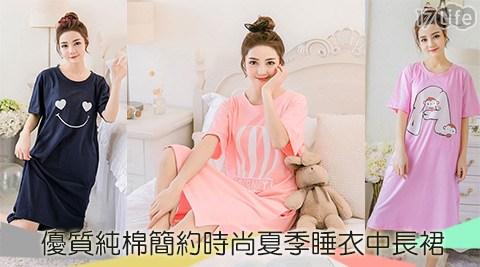 平均最低只要329元起(含運)即可享有優質純棉簡約時尚夏季睡衣中長裙任選1入/2入/4入/6入/8入,多款多尺寸選擇。