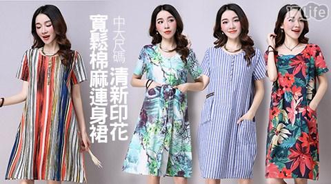 中尺碼/大尺碼/棉麻/連身裙
