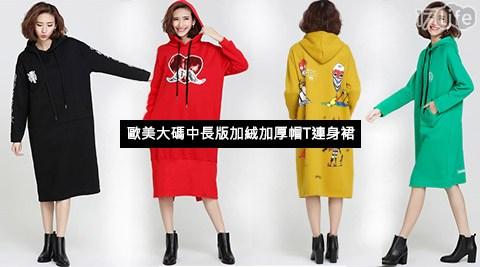 平均最低只要529元起(含運)即可享有歐美大碼中長版加絨加厚帽T連身裙:1入/2入/4入/6入/8入,多色選擇!
