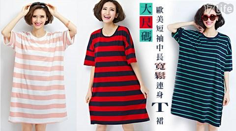 大尺碼/歐美/短袖/寬鬆/連身T裙/連身裙/洋裝