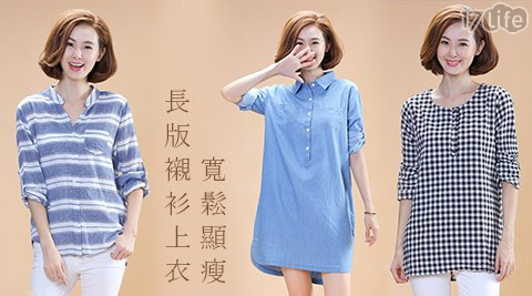 平均每件最低只要299元起(含運)即可購得韓系時尚休閒寬鬆顯瘦長版襯衫上衣1件/2件/4件/6件/8件,多款任選。