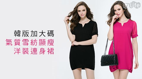 平均最低只要250元起(含運)即可享有韓版加大碼氣質雪紡顯瘦洋裝連身裙平均最低只要250元起(含運)即可享有韓版加大碼氣質雪紡顯瘦洋裝連身裙:1件/2件/4件/6件/8件,顏色:黑色/玫紅色,多尺寸可選!