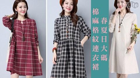 平均最低只要339元起(含運)即可享有春夏日大碼棉麻格紋連衣裙:1件/2件/3件/4件/6件,多色多尺寸!