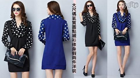 平均每件最低只要329元起(含運)即可享有大尺碼氣質圓點襯衫修身假兩件洋裝1件/2件/3件/4件/6件,顏色:藍色/黑色,多尺寸任選。