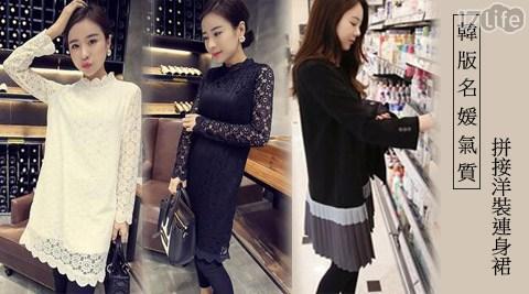 平均每件最低只要315元起(含運)即可購得韓版名媛氣質拼接洋裝連身裙1件/2件/4件/6件/8件,多款多尺寸任選。