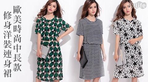歐美時尚中長款修身洋裝連身裙(附腰帶)