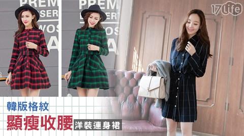韓版格紋顯瘦收腰洋裝連身裙/洋裝/連身裙/顯瘦/格紋/韓版/收腰