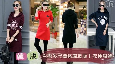 平均每件最低只要375元起(含運)即可購得韓版百搭多尺碼休閒長版上衣連身裙1件/2件/4件/6件/8件,多款多色多尺碼任選。