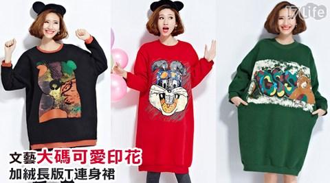 平均每件最低只要510元起(含運)即可購得文藝大碼可愛印花加絨長版T連身裙1件/2件/4件/6件/8件,多款多色任選。