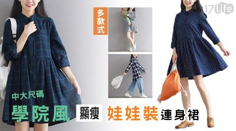 學院風/中大尺碼/顯瘦/娃娃裝/連身裙