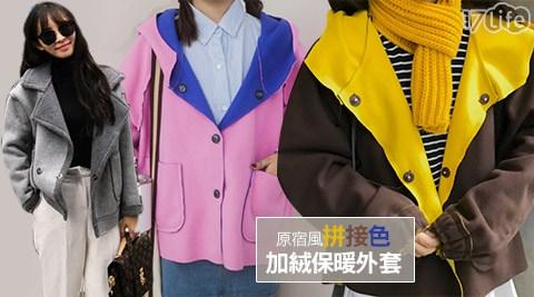 平均每件最低只要465元起(含運)即可購得原宿風拼接色加絨保暖外套1件/2件/4件/6件/8件,款式:1386(咖啡黃/粉紅藍)/1385(灰)。