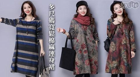 復古民族風17life現金券2012多尺碼寬鬆棉麻連身裙