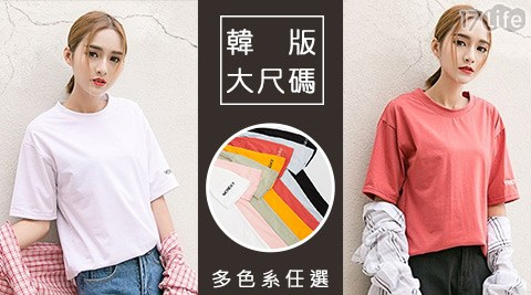 韓版/大碼/簡約/寬鬆/BF風/上衣