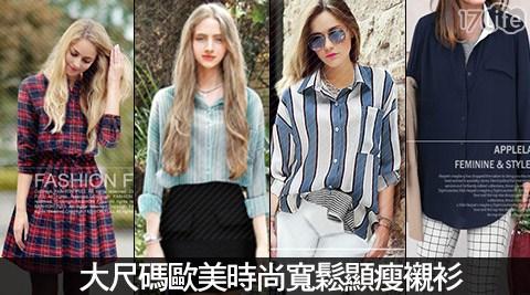 平均每件最低只要319元起(含運)即可購得大尺碼歐美時尚寬鬆顯瘦襯衫任選1件/2件/4件/6件/8件,多款多尺寸任選!