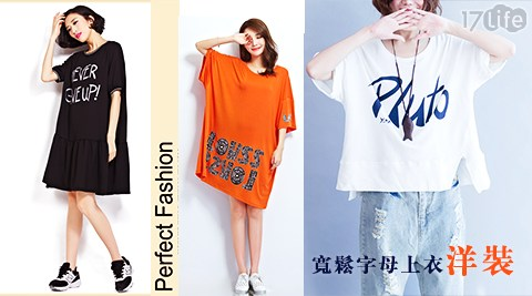 大碼/寬鬆/字母/多款/上衣/洋裝