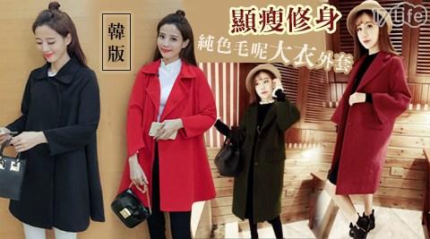 平均每件最低只要389元起(含運)即可購得韓版顯瘦修身純色毛呢大衣外套1件/2件/4件/6件/8件,多款多色多尺寸可選。
