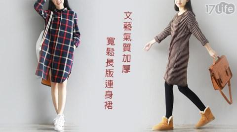 文青/文藝/加厚/寬鬆/長版/連身裙