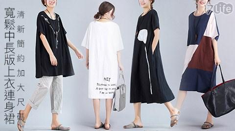 清新簡約加大尺碼寬鬆中長版上衣/連身裙