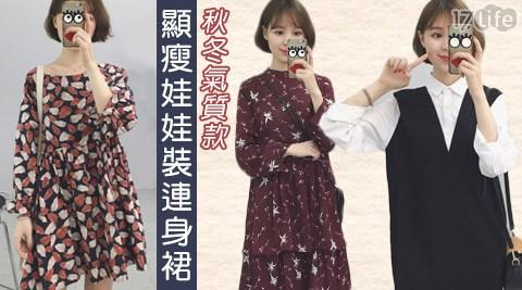 秋冬/氣質/顯瘦/娃娃裝/連身裙