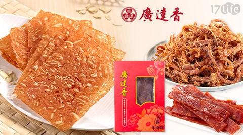 廣達香-肉乾禮盒/杏仁脆片