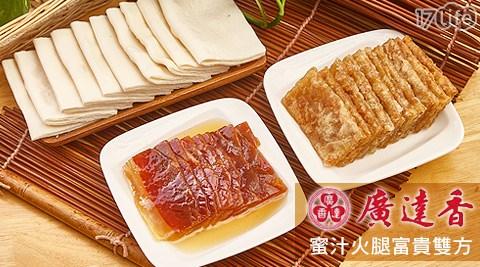 廣達香/蜜汁火腿富貴雙方/預購/富貴雙方/年菜