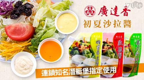 廣達香-初夏沙拉醬