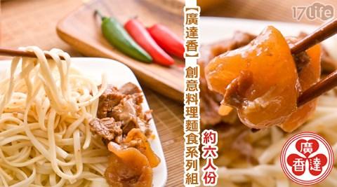 廣達香-創意料理麵食系列組