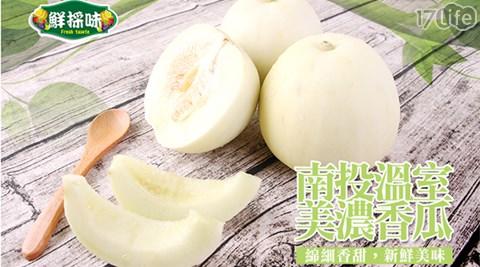 平均每斤最低只要132元起(含運)即可購得【鮮採味】南投溫室美濃香瓜4斤/8斤/12斤/16斤(4斤/箱)。