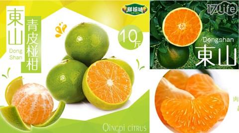 鮮採味/台南東山當季青皮椪柑/青皮椪柑/椪柑/橘子