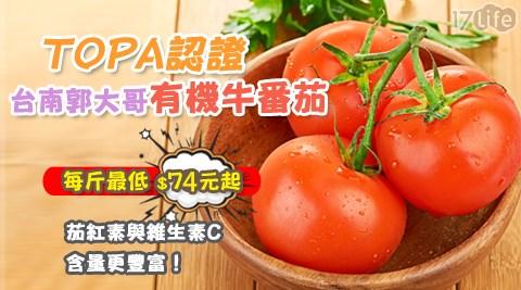 平均每斤最低只要74元起(含運)即可購得有機牛番茄5斤/10斤/20斤(5斤/箱)。
