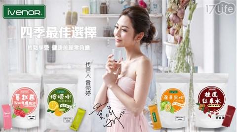 iVENOR-檸檬水/藤黃果水/蔓越莓水/桂圓紅棗水