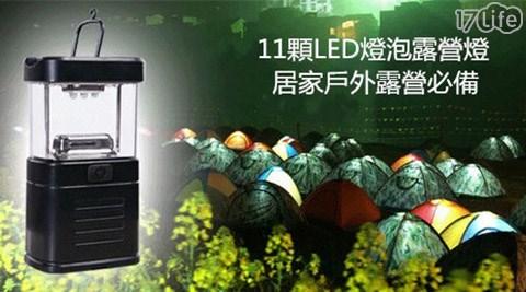 居家可掛式LED輕型露營燈