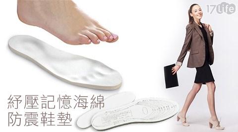 紓壓記憶海綿防震鞋墊