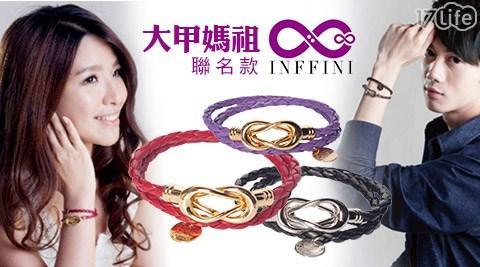 INFFINI-無限大專利設計扣環皮革手鍊(大甲媽祖聯名款)