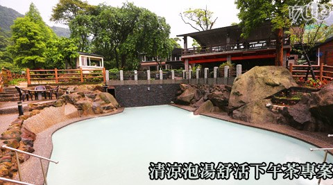 緹閣休閒溫泉會館/緹閣/溫泉/新北/萬里/泡湯/大眾