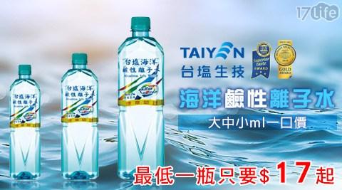 每日一物/台鹽/海洋/鹼性/離子水/礦泉水