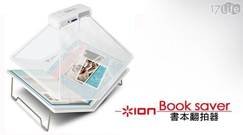 Audio Book Saver/書本翻拍器/Ion Audio/Book Saver/翻拍器