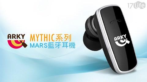 ARKY/MYTHIC/Mars/藍牙耳機/耳機