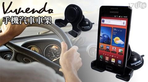 平均每入最低只要223元起(含運)即可購得【Viviendo】通用型4.3-5.3-7吋手機汽車車架1入/2入/4入。