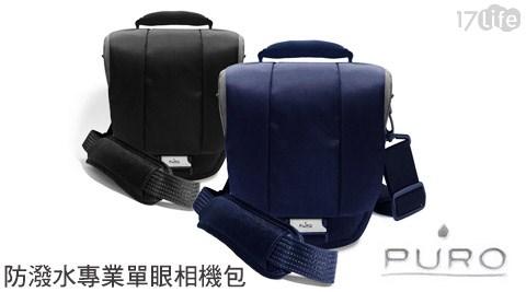 平均每個最低只要395元起(含運)即可購得PURO Reflex Camera防潑水專業單眼相機包1個/2個,款式:極黑橘裏/深藍綠裏,尺寸:S/M。